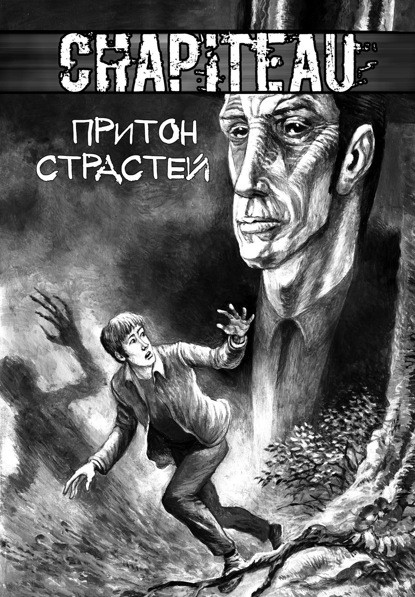 Комиксы страсти алексе фото 29-938