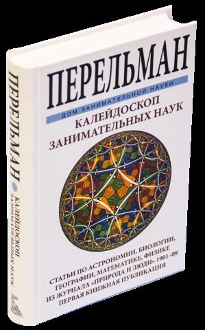 Калейдоскоп занимательных наук (Я. Перельман)