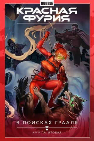 Комикс «Красная Фурия. Том 2. В поисках Святого Грааля. Книга 2»