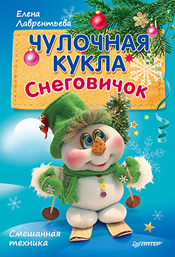 Чулочная кукла. Снеговичок система умный дом своими руками купить в китае