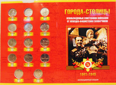 Столицы 14 монет