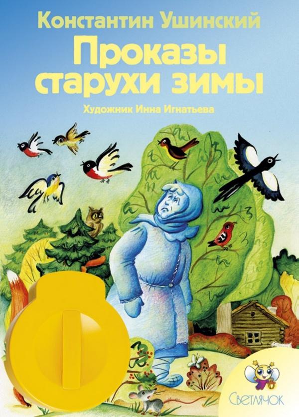 Звуковой диафильм Проказы старухи зимы
