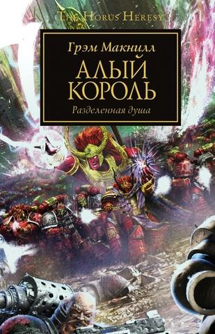 Warhammer 40000. Алый король