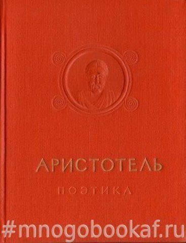 Аристотель. Поэтика