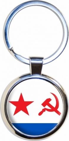 Брелок ВМФ СССР