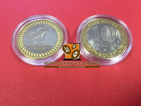 Антон. Гравированная монета 10 рублей