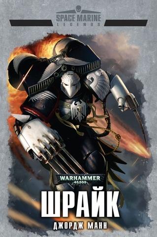 Warhammer 40000. Шрайк