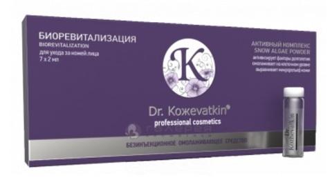 *Биоревитализация(Dr.Кожеваткин/SNOW ALGAE POWDER/7*2мл)