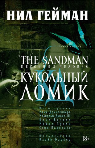 Комикс «Песочный человек. Книга 2. Кукольный домик»