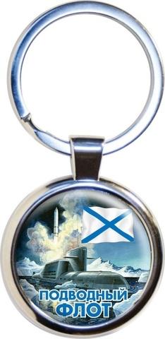 Купить брелок Подводный Флот - Магазин тельняшек.ру 8-800-700-93-18