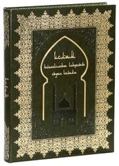 Ислам. Классическое искусство стран ислама.
