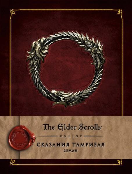 The Elder Scrolls Online: Сказания Тамриеля – Земли.