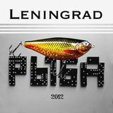 Ленинград / Рыба (CD)