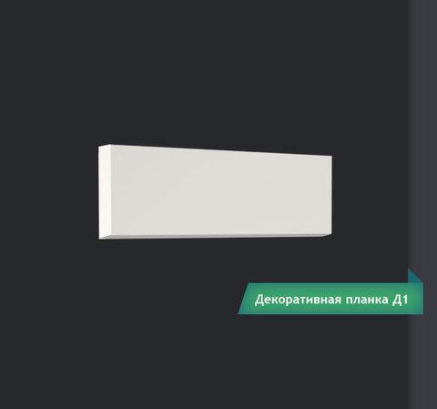 Декоративная планка Д1