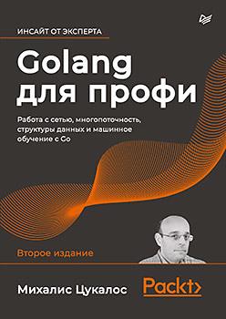 Golang для профи: работа с сетью, многопоточность, структуры данных и машинное обучение с Go