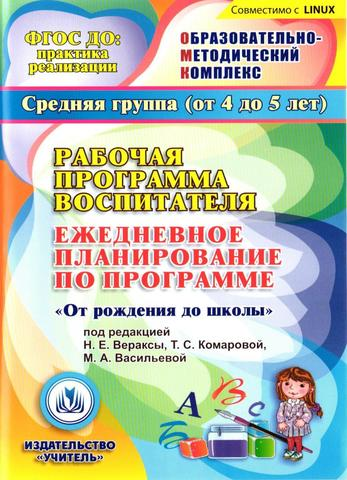 Программа по изобразительной деятельности по фгос комаровой