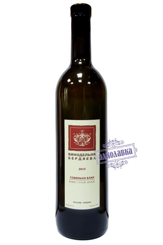 Вино Винодельня Бердяева Совиньон блан белое сухое 2015г