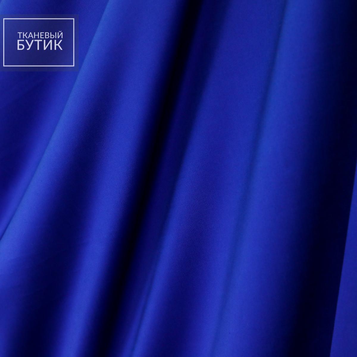 Тонкой хлопковый сатин с эластаном синего цвета