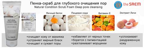 Пенка-скраб для проблемной кожи The Saem Natural Condition Scrub Foam