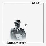Аквариум / Табу (LP)