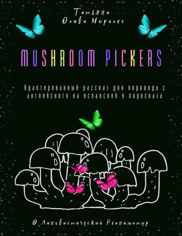 Mushroom pickers. Адаптированный рассказ для перевода  с английского на испанский и пересказа. © Лингвистический Реаниматор