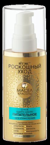 Сухое бьюти-масло питательное БЕЗ УТЯЖЕЛЕНИЯ для всех типов волос