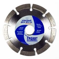 Алмазный диск по бетону BPS 125 мм