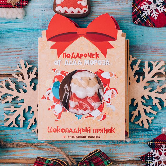 Подарочек от Деда Мороза. Купить открытку с шоколадным пряником в Перми