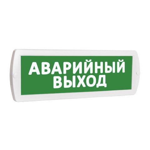Световое табло оповещатель ТОПАЗ - АВАРИЙНЫЙ ВЫХОД (зеленый фон)