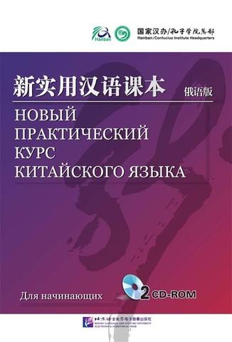 НОВЫЙ ПРАКТИЧЕСКИЙ КУРС КИТАЙСКОГО ЯЗЫКА. Для начинающих. 2CD-ROM