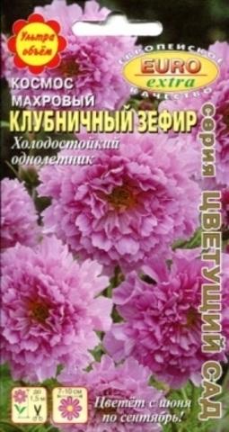 Семена Цветы Космея Клубничный зефир