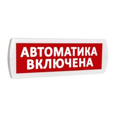 Световое табло оповещатель ТОПАЗ - АВТОМАТИКА ВКЛЮЧЕНА (красный фон)