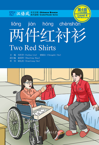 Two Red Shirts