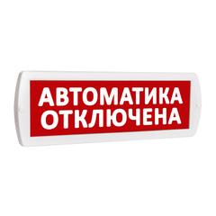Световое табло оповещатель ТОПАЗ - АВТОМАТИКА ОТКЛЮЧЕНА (красный фон)