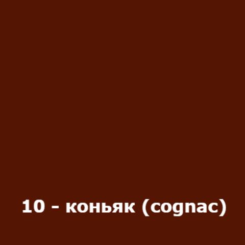 10 - коньяк (cognac)