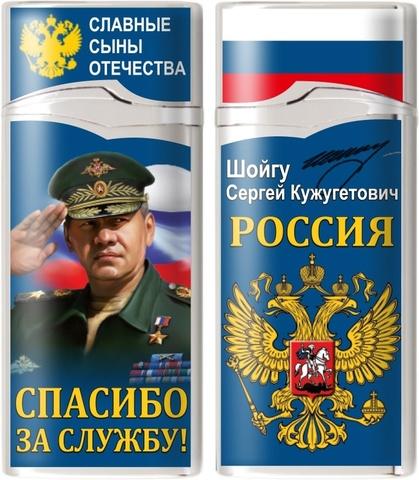 Купить зажигалку Шойгу - Магазин тельняшек.ру 8-800-700-93-18