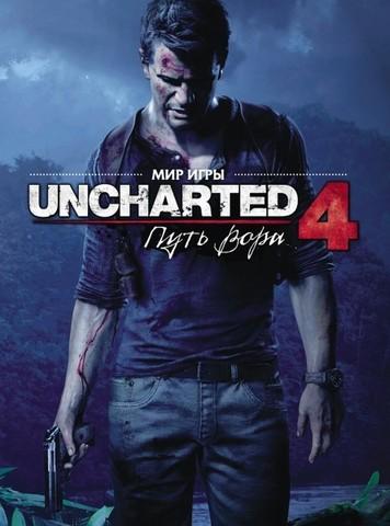 Артбук «Мир игры Uncharted 4. Путь вора»