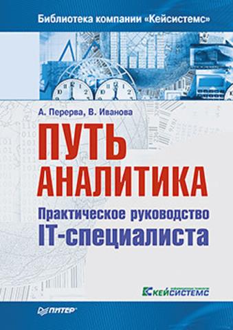 Путь аналитика. Практическое руководство IT-специалиста. 2-е издание