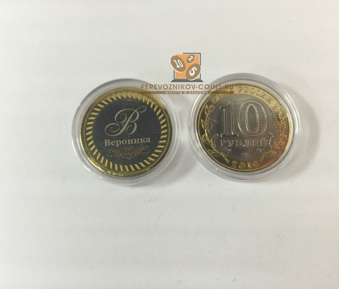 Вероника. Гравированная монета 10 рублей