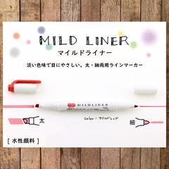 Текстовыделители Zebra Mildliner (10 шт. WKT7-10C)