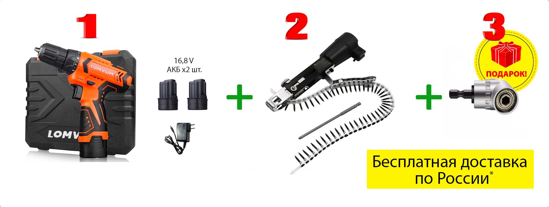 Акция Шуруповерт LOMVUM 16,8В (АКБ 16,8 В - 2 шт., Кейс) + Адаптер для ленты с саморезами + адаптер угловой патрон комплект_шурик4.jpg