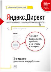 Яндекс.Директ: Как получать прибыль, а не играть в лотерею. 3-е изд.; доп. и перераб.