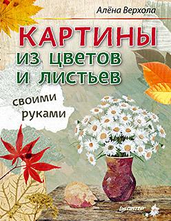 Картины из цветов и листьев своими руками верхола а картины из цветов и листьев своими руками
