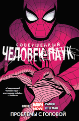 Комикс б/у (Near Mint). Совершенный Человек-паук. Том 2. Проблемы с головой