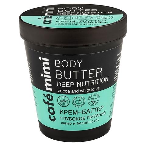 Cafe mimi Крем-баттер Глубокое питание (стакан) 220мл