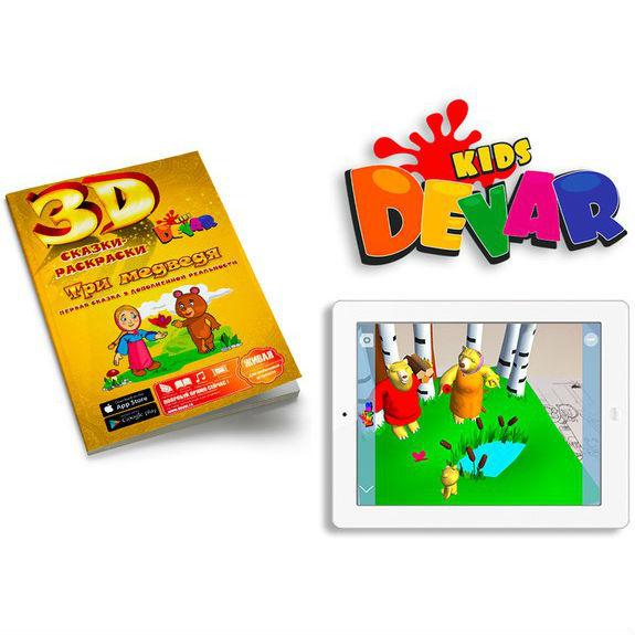 "Детское творчество и хобби Живая сказка-раскраска 3D ""Три медведя"" 1ee6ece2104efeed1641987387e76c33.jpg"