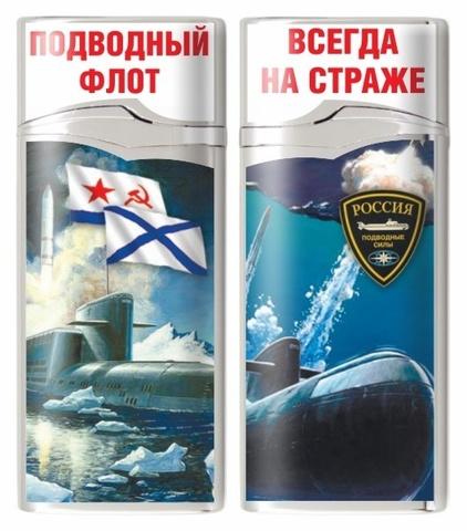 Зажигалка Подводный Флот России (газ)