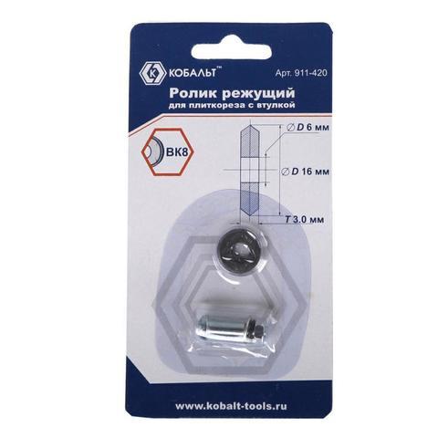 Ролик режущий для плиткореза КОБАЛЬТ 16 х 6 х 3.0 мм, ВК8, втулка (1 шт.) блистер (911-420)