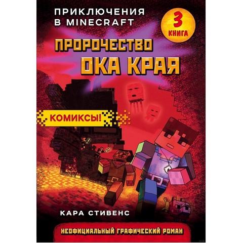 Майнкрафт. Пророчество ока Края. Книга 3