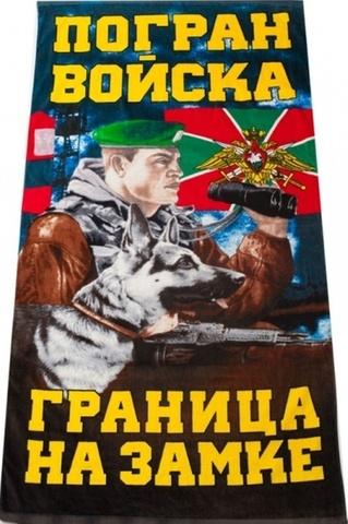 Купить подарок полотенце пограничнику - Магазин тельняшек.ру 8-800-700-93-18